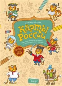 Карты России, раскраска-рисовалка-бродилка-находилка по самой большой стране в мире